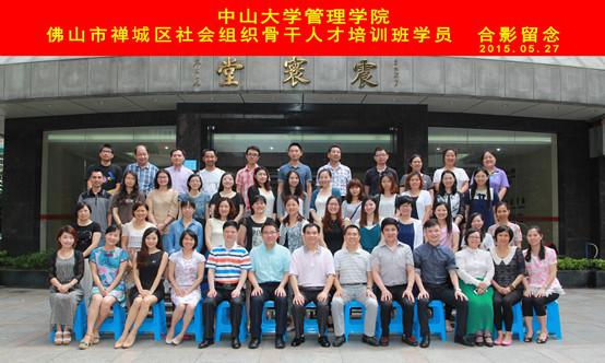 禅城区社会组织骨干人才培训班学员合照