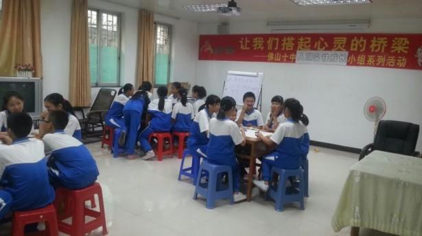 图一  学生分组讨论