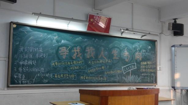 同学们将主题描绘在黑板上