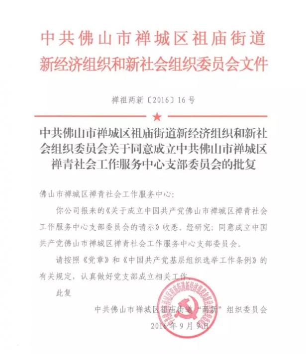 佛山市禅城区禅青社会工作服务中心党支部正式成立
