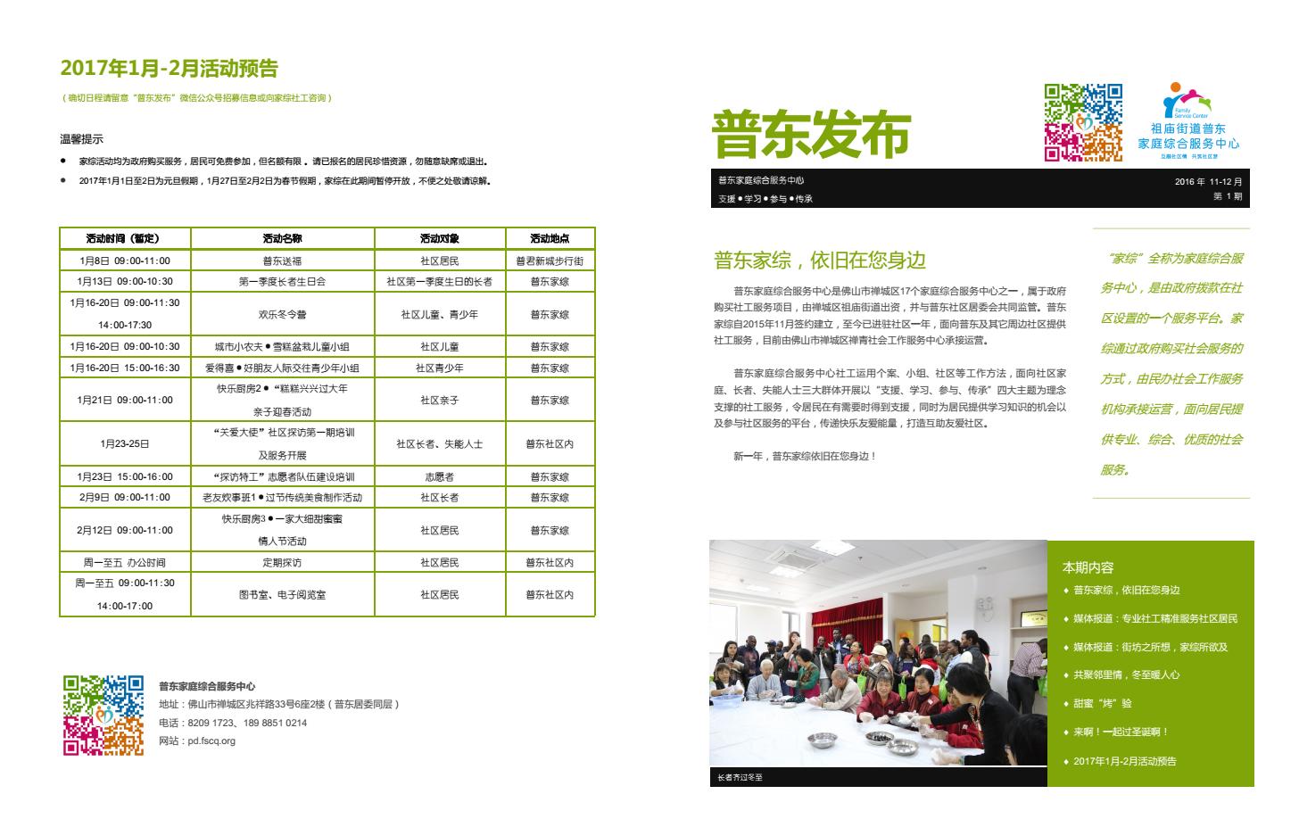 普东家庭综合服务中心11-12月刊