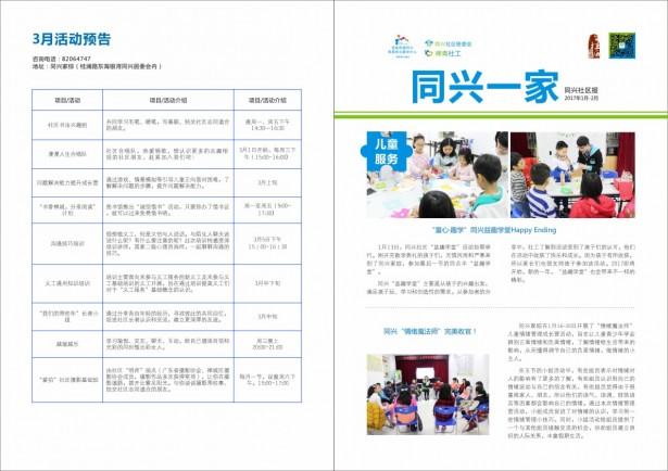 同兴家庭综合服务中心2017年1-2月双月刊