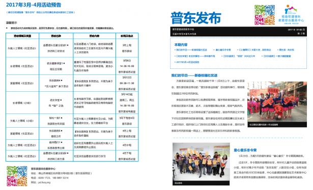 普东家庭综合服务中心2017年1-2月刊
