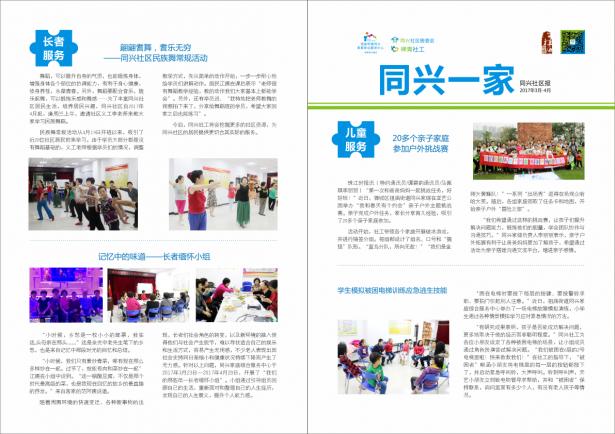 同兴家庭综合服务中心2017年3-4月刊