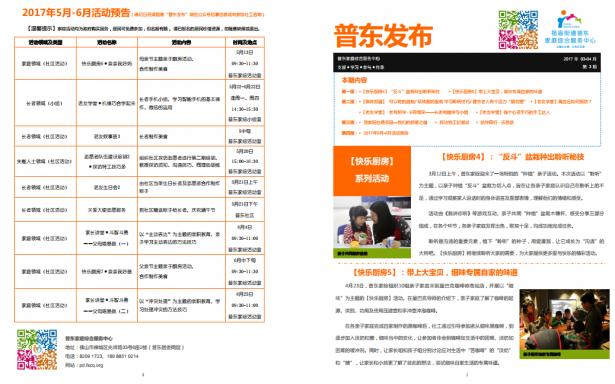 普东家庭综合服务中心2017年3-4月刊