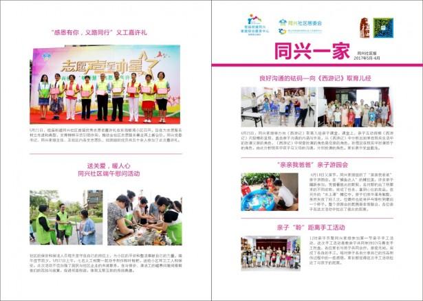 同兴家庭综合服务中心5-6双月刊