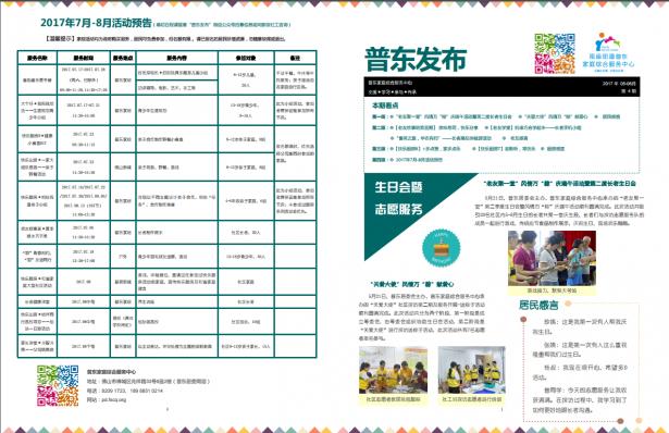 普东家庭综合服务中心2017年5-6月双月刊