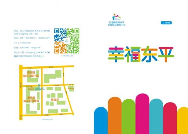 东平家庭综合服务中心5-6双月刊