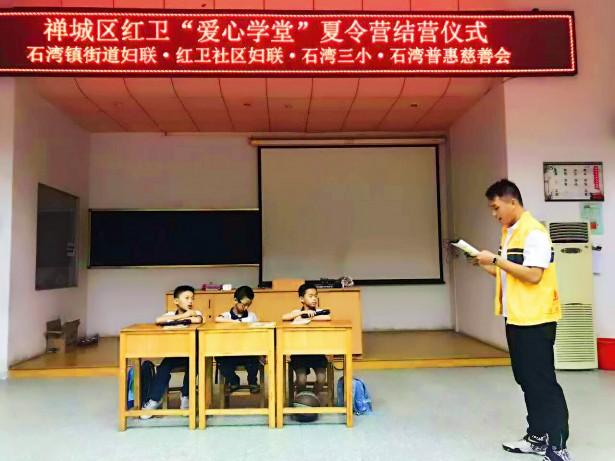 闭营仪式,学员表演话剧《让爱住我家》