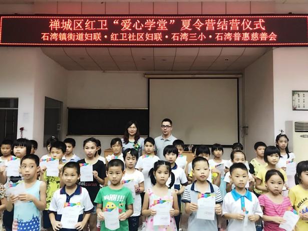闭营仪式,红卫社区居委林主任及禅青社会工作服务中心总干事颁发毕业证书