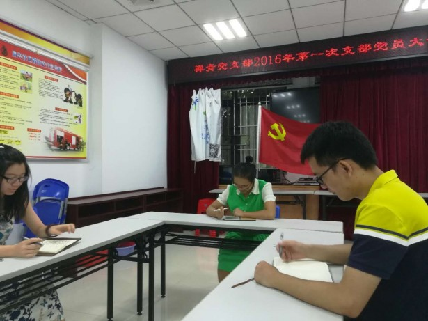 中共佛山市禅城区禅青社会工作服务中心支部委员会第一次党员大会顺利召开