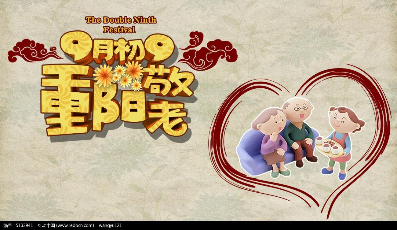 zhongyangjieguanggaohaibaosheji_5132941