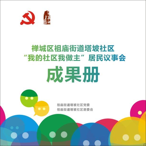 塔坡社区居民议事会成果册