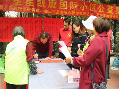 党建引领,共享共融 ——同兴社区开展公益集市喜迎新春活动