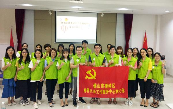 佛山禅青社工年中会议