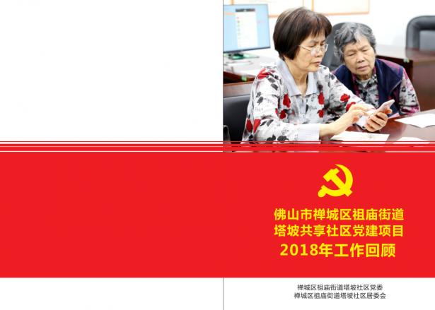 塔坡共享社区项目展示册