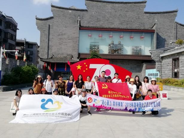 禅青社工开展2019年度团建旅游活动