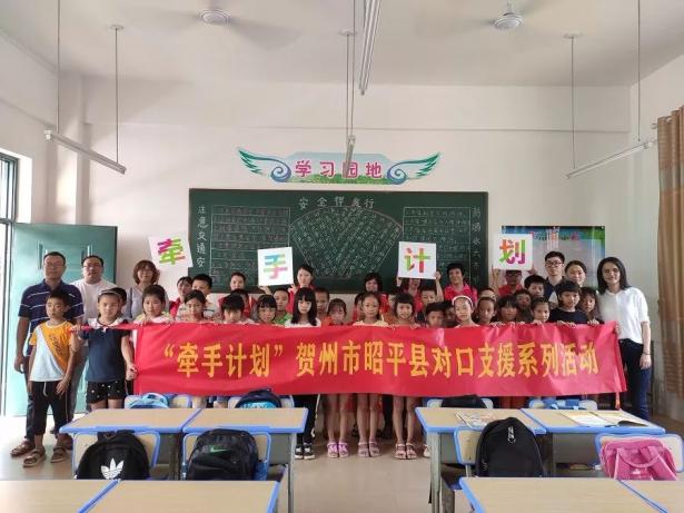 禅青社工赴广西昭平开展牵手计划对口支援系列活动