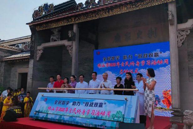 """普东家庭综合服务中心荣获禅城区""""社区教育先进集体""""奖项!"""