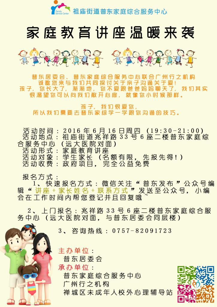 616家庭教育讲座微信宣传稿