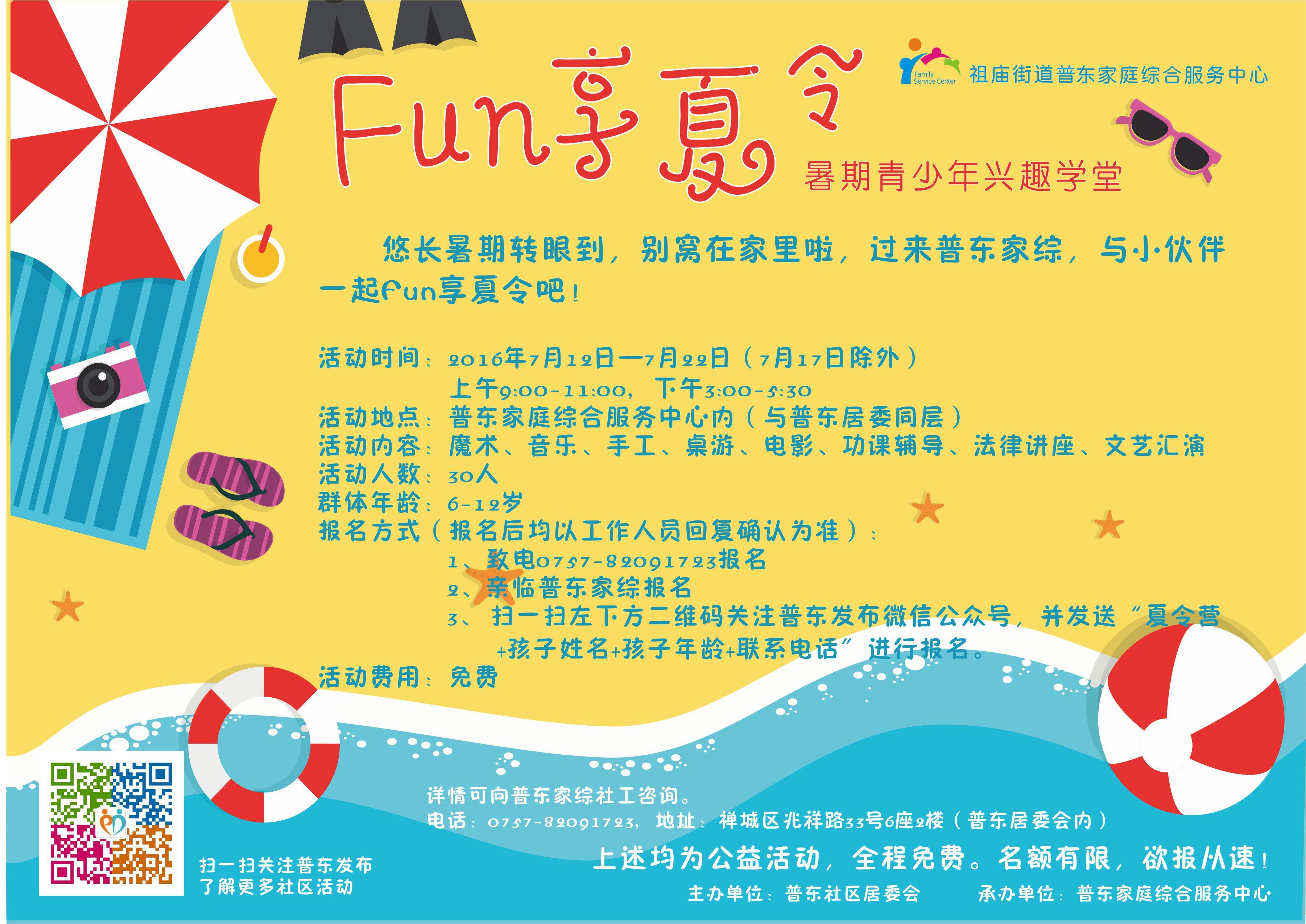 快乐暑假,Fun享一夏 ------普东社区fun享夏令暑期青少年兴趣学堂招募开始~