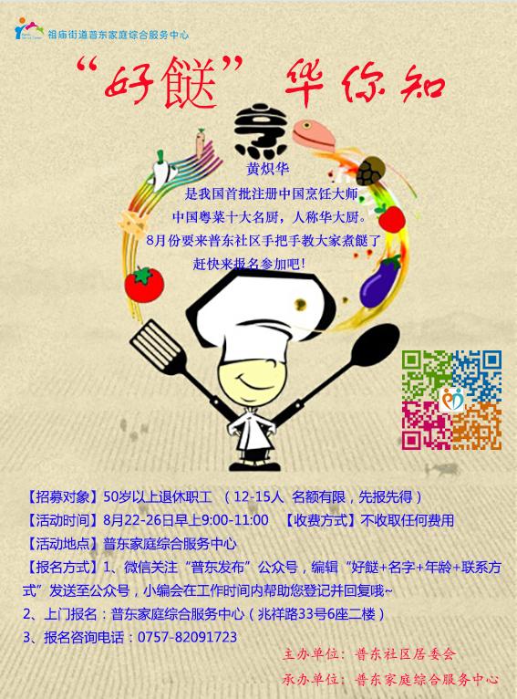 华大厨活动宣传单