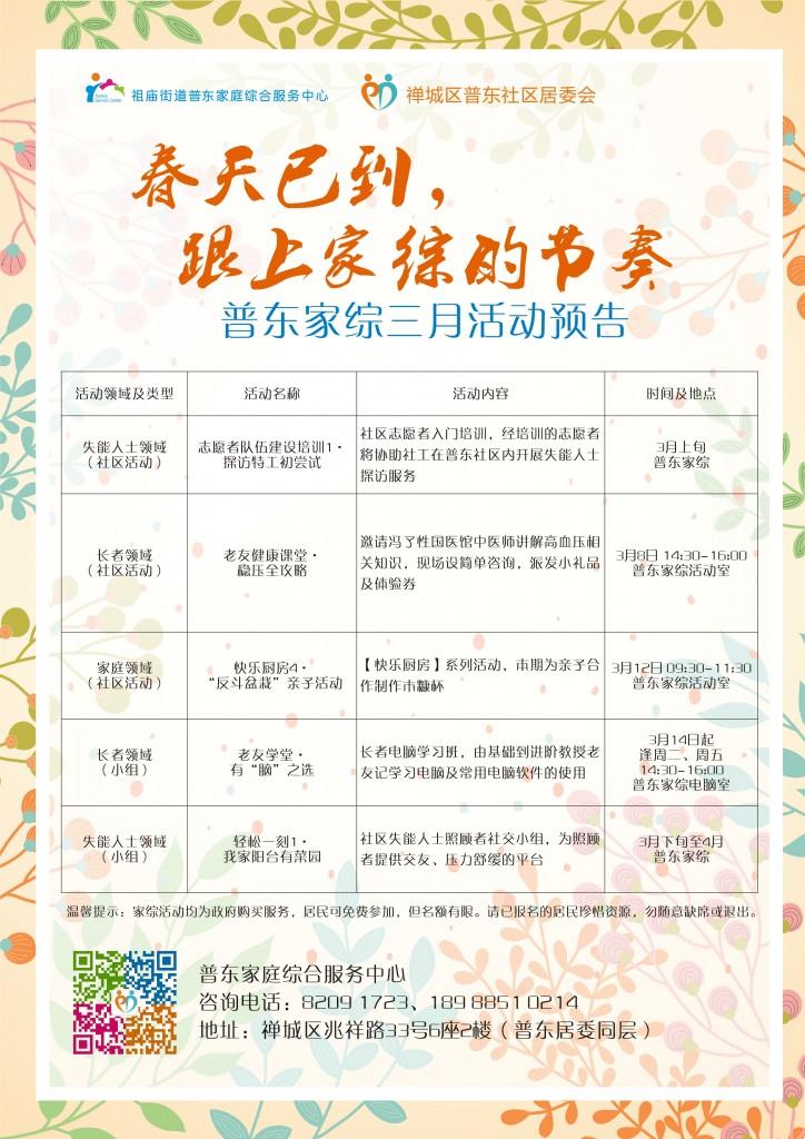 普东家综3月活动预告