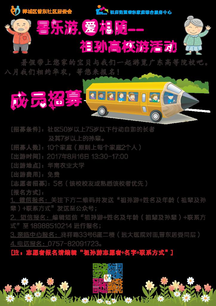 暑乐游 祖孙高校游宣传单(透明底黑白打印版本)