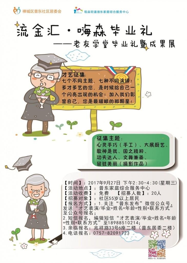 毕业典礼宣传单#改